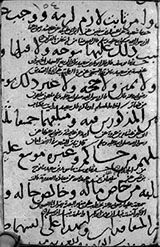 This medieval Arabic manuscript was written between the lines of the author's parents' marriage contract.
