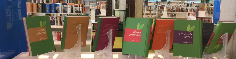 Photo taken by the author at Bagh-e ketab, the Book Garden, Tehran (December 2017). The image shows a shelf full of Persian language books in a large bookstore.